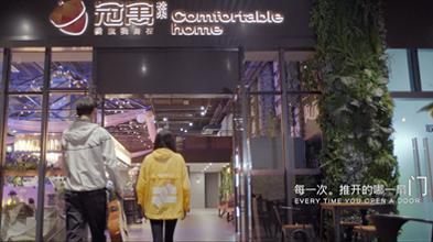 龙湖冠寓宣传片-开启都市回家的门