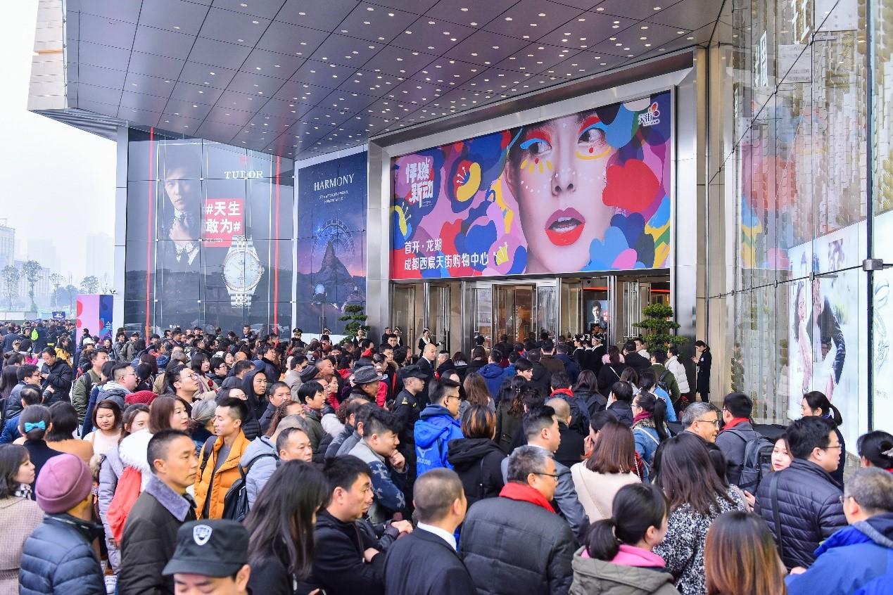 开业客流突破31.7万,首开•千赢国际城西宸天街助力成都城西商圈升级