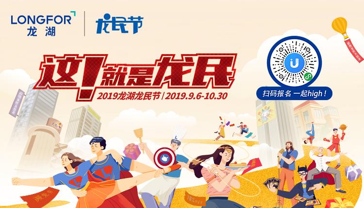 这!就是龙民  qy288.vip千亿国际集团2019龙民节隆重开幕 <br/> 24城140万龙民欢乐共享