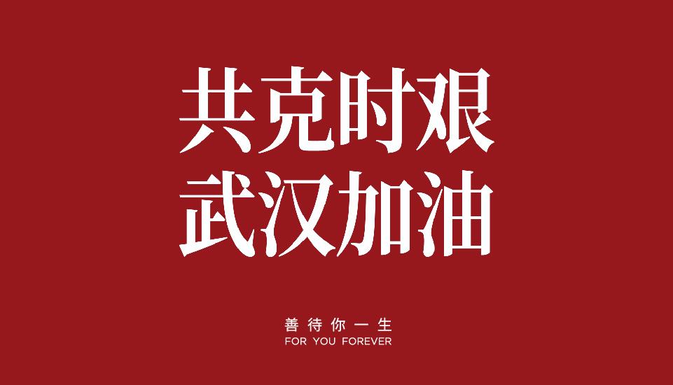 电竞博彩app竞博电竞官网捐赠3500万元  支援抗击新冠肺炎疫情