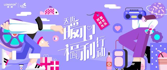 """电竞博彩app启动""""天街暖心福利行动""""<br/> 39座商场消费福利大派送"""